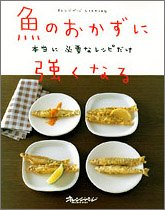 Stronger side dish of fish - only really need recipes (orange page COOKING) (2003) ISBN: 4873032180 [Japanese Import] Stronger side dish of fish - only really need recipes (orange page COOKING) (2003) ISBN: 4873032180 [Japanese Import]