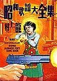 昭和歌謡大全集(村上 龍)