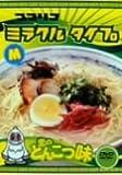 ココリコミラクルタイプ 恋のとんこつ味 <低価格版> [DVD]