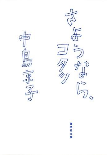 さようなら、コタツ (集英社文庫)