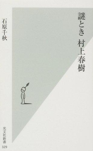 謎とき村上春樹 (光文社新書)