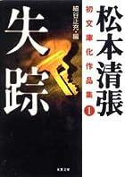 失踪―松本清張初文庫化作品集〈1〉 (双葉文庫)