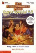 Sitter Super (Baby-Sitters at Shadow Lake (Baby-Sitters Club Super Special, 8))