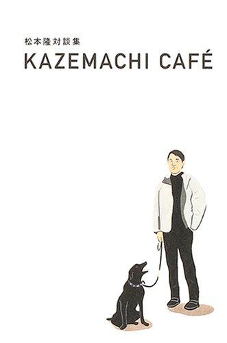 松本隆対談集 『KAZEMACHI CAFE』