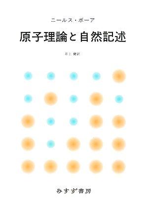 原子理論と自然記述 新装版