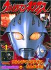 (1) (TV picture book of Shogakukan) Ultraman Nexus (2004) ISBN: 4091156711 [Japanese Import]