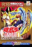<AL> campaign mode conquest Hen Yu-Gi-Oh Duel Monsters 2 dark field duel mentioned ultimate capture BOOK (V Jump books - game series) (1999) ISBN: 4087790266 [Japanese Import]