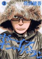 ボーイズ・オン・ザ・ラン 3 (ビッグコミックス)