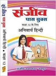 Amazon in: Buy Sanjiv Passbook Anivariy Hindi In Class 12th