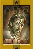 Andrei Rublev (region) (Paradiz/KP) /DVD