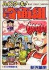 ハイスクール!奇面組 (13) (ジャンプコミックスセレクション)