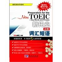 high-frequency words the phrase the new TOEIC (with CD-ROM) (photocopy edition)