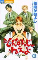 そんなんじゃねえよ (8) (Betsucomiフラワーコミックス)