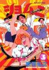 Shomuni (3) (Morning KC (1183)) (1997) ISBN: 4063001830 [Japanese Import]