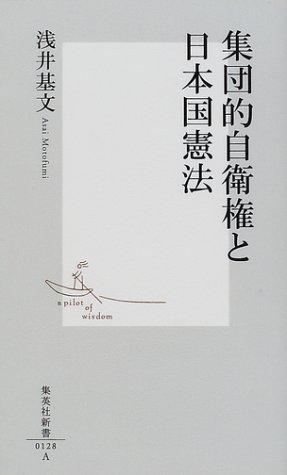 集団的自衛権と日本国憲法 (集英社新書)