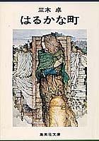 はるかな町 (集英社文庫 13-C)