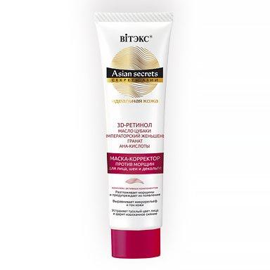 Face Mask - Korean Skin Care, Hydrating| Japanese Camellia,RETINOL,GINSENG,GARNET|anti aging & wrinkle 100 ml