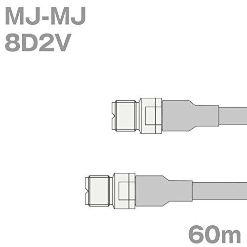 『4年保証』 同軸ケーブル 8D2V MJ-MJ 8D2V MJ-MJ 同軸ケーブル 60m (インピーダンス:50Ω) 8D-2V 加工製作品 TV B07257T7FH, マダム トランテアン:42017db6 --- a0267596.xsph.ru
