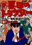 新票田のトラクター 9 永田町騒乱 (ビッグコミックス)