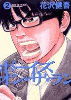 ボーイズ・オン・ザ・ラン 2 (ビッグコミックス)