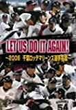 LET US DO IT AGAIN! ~2006 千葉ロッテマリーンズ 選手名鑑~ [DVD]