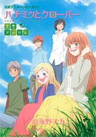 Honey and Clover Animation Guide: Seishin Album (Japanese Language) (Honey and Clover / Hachimitsu no Kuroba) by Queen's Comics