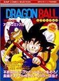 ドラゴンボール―神竜の伝説 (ジャンプコミックスセレクション アニメコミックス)