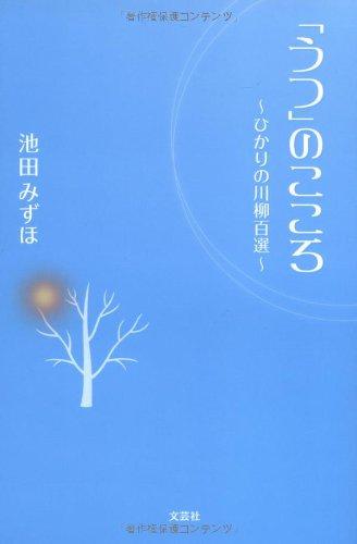 "Read Online Poem Hyakusen ~ heart ~ light of ""depression"" (2009) ISBN: 4286072509 [Japanese Import] PDF"