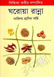 Ghoroa Ranna (Selected Bangladeshi Cuisine) (Food Bangladeshi)