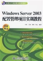 Windows Server 2003 configuration management project training tutorial(Chinese Edition) ebook