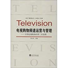 TV shopping channel operations and management: the second wave of Chinese TV shopping(Chinese Edition)