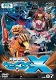 超星艦隊セイザーX Vol.7 [DVD]