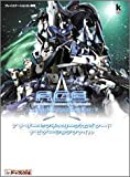 Another Century's Episode navigation file (Kadokawa game collection) (2005) ISBN: 4047071781 [Japanese Import]