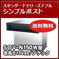 三協立山アルミ 埋め込み郵便ポストポスト 口金ポスト SOV-N150W型(2ブロックタイプ) ブラック MKC ポスト本体 B01FEW37P8 26422