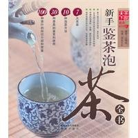 Download All About Tea: For New Hands (Chinese Edition) ebook