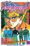 MMRマガジンミステリー調査班 10 人類判決の日、来たる!!? (少年マガジンコミックス)