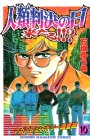 Day of MMR Magazine Mystery Investigates 10 human judgment, coming!? (Shonen Magazine Comics) (1998) ISBN: 406312522X [Japanese Import]