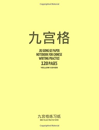 """Jiu Gong Ge Paper Notebook for Chinese Writing Practice, 120 Pages, Yellow Cover: 8""""x11"""", Nine-Palace Practice Paper Notebook, Per Page: 63 One Inch ... Grid Guide Lines, For Study and Calligraphy pdf"""