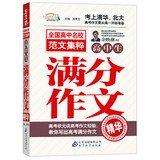 Download Prestigious national high school essay essay bridge Jicui : High school students essence out of writing(Chinese Edition) ebook