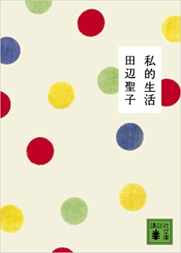 私的生活 (講談社文庫) | 田辺 聖子 |本 | 通販 | Amazon
