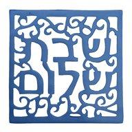 Yair Emanuel Square Anodized Aluminum Trivet with Blue Shabbat Shalom (MHPC-2) (Trivet Aluminum)