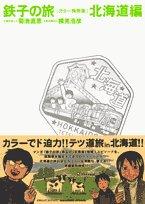 鉄子の旅 1 カラー特別版 北海道編 (IKKI COMIX スペシャル)