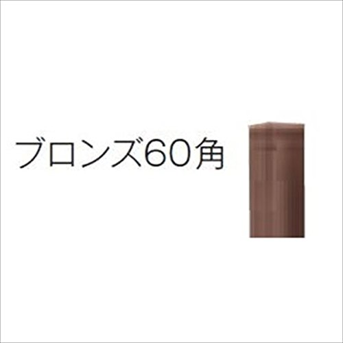 グローベン BP両面ユニット 1型 ブロンズ柱 H1850 基本 A14AU118 B06WVHGQYQ