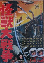 War Of The Monsters Costumes (Monster War In Outer Space Japanese 7x10 2 Sided Flyers For Costume Horror Movies #DSC09345)
