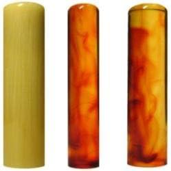印鑑・はんこ 個人印3本セット 実印: 純白オランダ 16.5mm 銀行印: 琥珀 12.0mm 認印: 琥珀 15.0mm 最高級もみ皮ケースセット