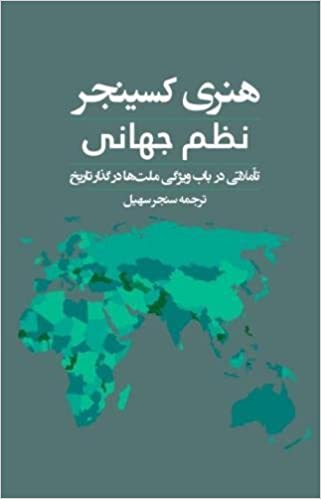 Nazm E Jahani Persian Edition Of World Order By Henry Kissinger Mr