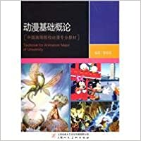 animation based Introduction (Paperback)