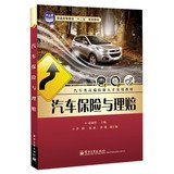 Higher education Twelfth Five-Year Plan materials Automotive practical teaching high -skilled personnel : Car insurance and claims(Chinese Edition)