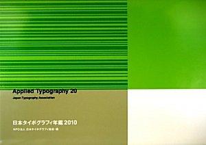 日本タイポグラフィ年鑑〈2010〉