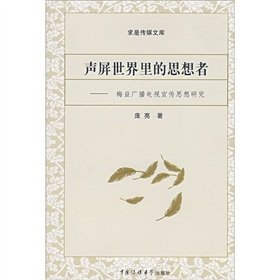 sound screen in the world of thinkers - Mei Yi radio and television propaganda Research(Chinese Edition) ebook